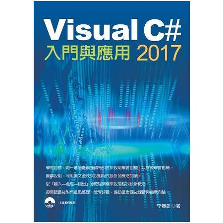 Visual C#2017 入門與應用
