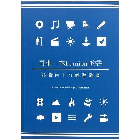 再來一本Lumion的書:挑戰四十分鐘做動畫