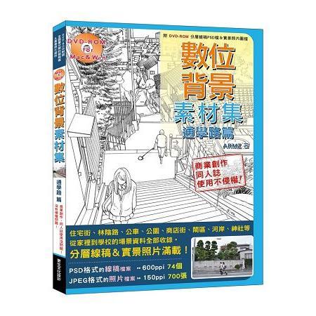 數位背景素材集-通學路篇(附DVD-ROM 74個可編輯的分層圖層線稿PSD檔&700張實景照片圖檔!)