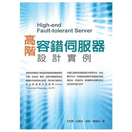 高階容錯伺服器設計實例