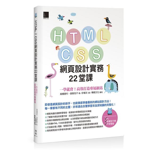 HTML / CSS 網頁設計實務22堂課:一學就會!高效打造專屬網站