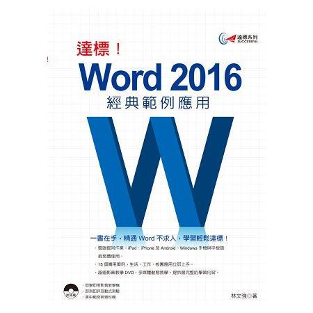 達標!Word 2016經典範例應用