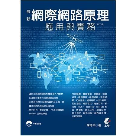 最新網際網路原理、應用與實務(第2版)