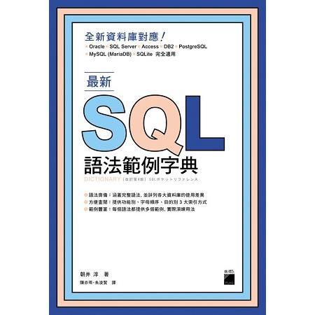 最新SQL語法範例字典