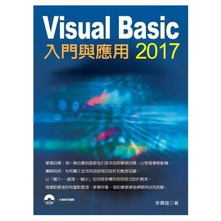 Visual Basic 2017 入門與應用