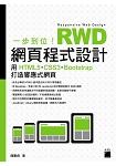 一步到位!RWD網頁程式設計