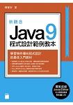新觀念Java 9程式設計範例教本