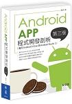 Android App程式開發剖析 第三版