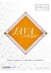Java 入門與應用