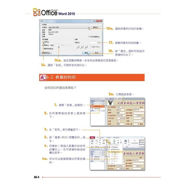 易習 Office 2010 辦公室自動化