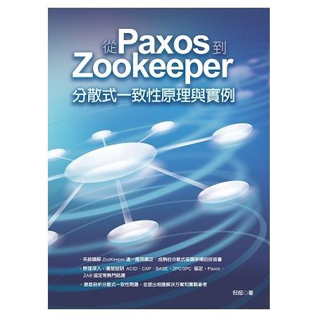 從Paxos到Zookeeper:分散式一致性原理與實例