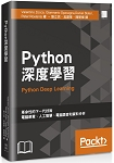 Python深度學習