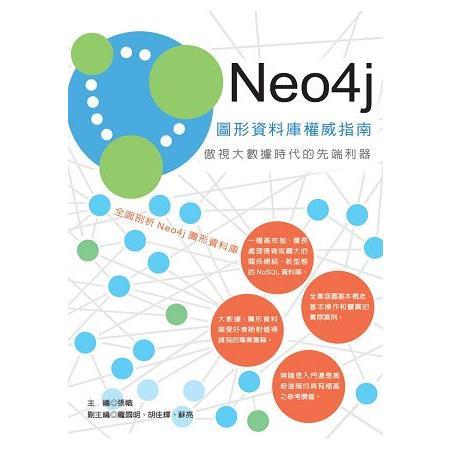 Neo4j  圖形資料庫權威指南:傲視大數據時代的先端利器