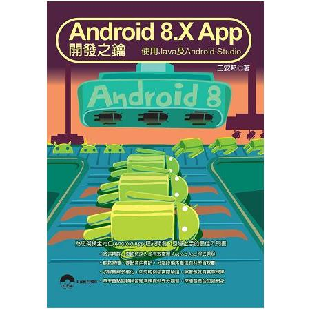 Android 8.X App  開發之鑰:使用Java 及 Android Studio