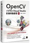 OpenCV+VTK+Visual Studio影像辨識處理(第二版)