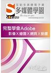 SOEZ2u 多媒體學園電子書 -- 完整學會Adobe 影像Ⅹ繪圖Ⅹ網頁Ⅹ動畫