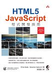 HTML5+JavaScript程式開發指南