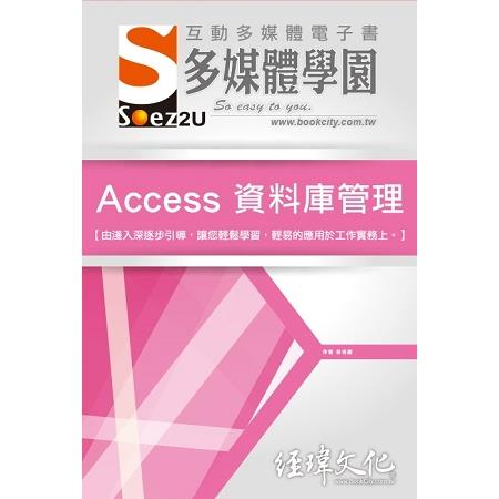 SOEZ2u 多媒體學園電子書 -- Access 資料庫管理
