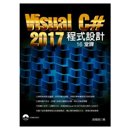 實作Visual C# 2017 程式設計16堂課