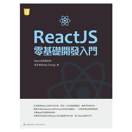 ReactJS 零基礎開發入門