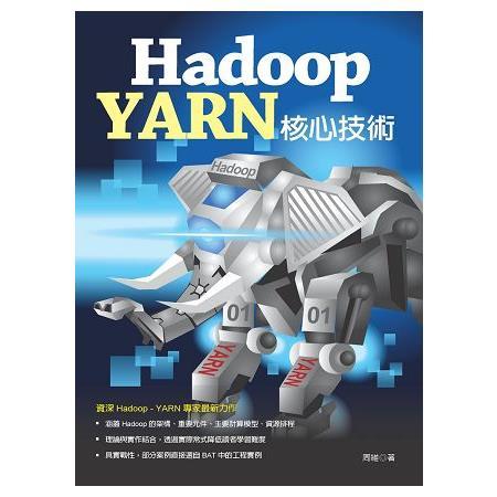 Hadoop - YARN 核心技術