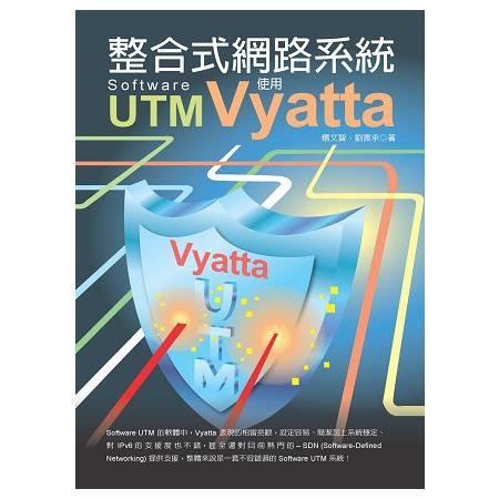 整合式網路系統 Software UTM - 使用Vyatta