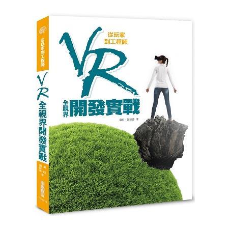 從玩家到工程師:VR全視界開發實戰