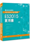 最純正血統的Javascript規範:ES2015實用書