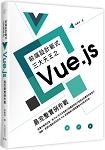 前端設計範式三大天王之Vue.js:最完整實例作戰