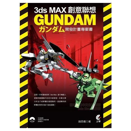 3ds MAX創意聯想-GUNDAM開發計畫專案書