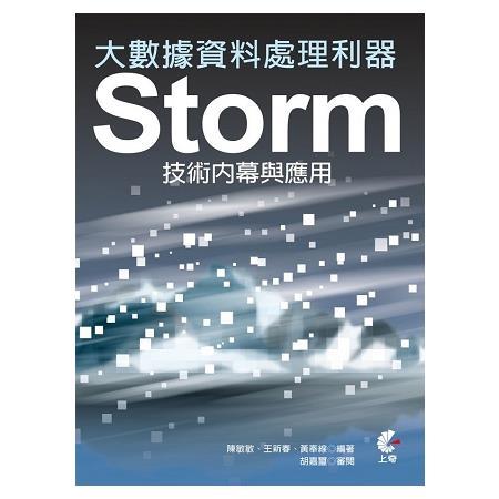 大數據資料處理利器:Storm技術內幕與應用