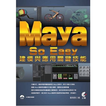 Maya So Easy建模與應用關鍵技能