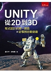 UNITY從2D到3D:程式設計的第一哩路X從零到近戰遊戲