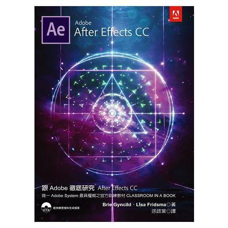 跟Adobe徹底研究After Effects CC(二版)(附光碟)