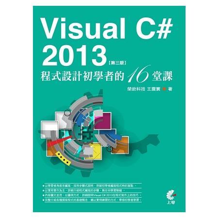Visual C# 2013程式設計初學者的16堂課(第3版)