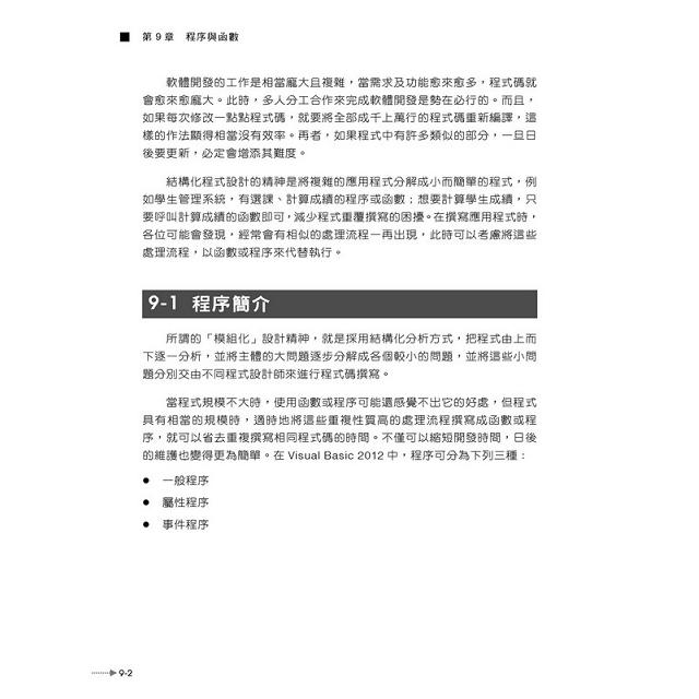 程式設計實戰精華:使用Visual Basic(第2版)