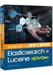 世界排名第一的搜索引擎開發:Elasticsearch + Lucene用Java實作
