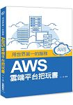 用世界第一的服務:AWS雲端平台把玩書