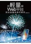 用輕量級Web平台開發重量級應用網頁