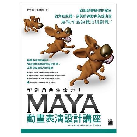 塑造角色生命力!Maya動畫表演設計講座