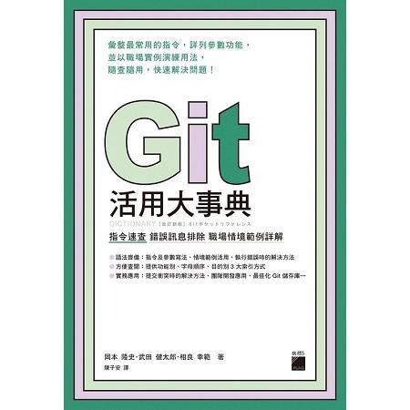 Git活用大事典