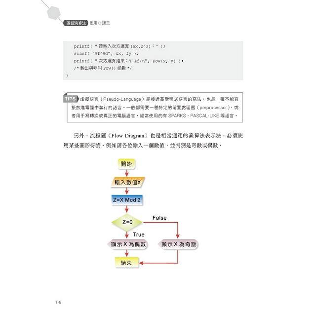 圖說演算法:使用C語言