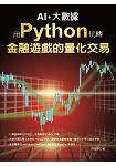 AI+大數據:用Python玩轉金融遊戲的量化交易