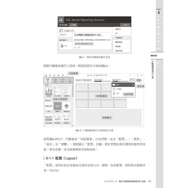 MicrosoftR SQL ServerR Reporting Services 報表服務