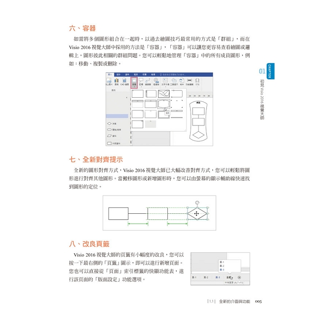 Visio 2016 商業應用圖表超強製作術:視覺化實務設計