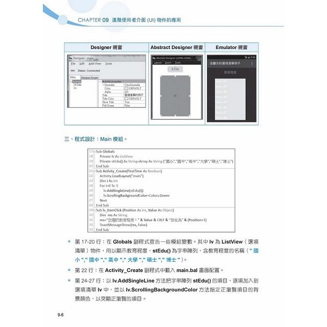 Android App活學活用-使用VB (Basic4Android)(絕賣版)
