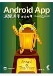Android App活學活用-使用VB (Basic4Android)(絕賣版)