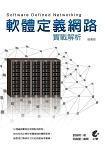 軟體定義網路實戰解析(超值版)