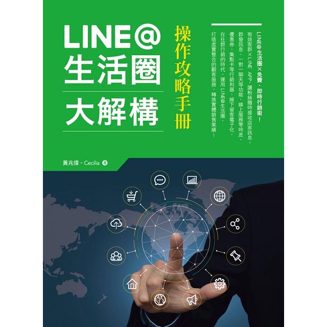 LINE@生活圈大解構:操作攻略手冊