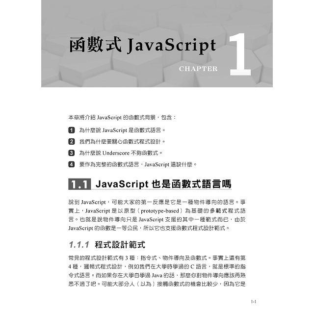 前端工程師的唯一選擇:JavaScript真功夫粹鍊